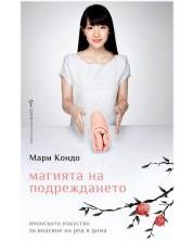 magiyata-na-podrezhdaneto