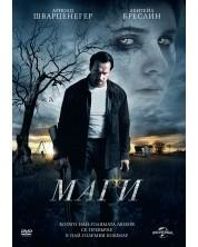 Маги (DVD)
