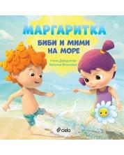 Маргаритка: Биби и Мими на море -1