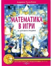 Математика в игри за детската градина -1