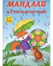 Мандали за 2. група на детската градина (4 - 5 години) -1