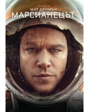 Марсианецът (DVD)