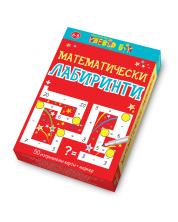 Математически лабиринти: Активни карти -1