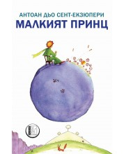 Малкият принц (Изида) -1