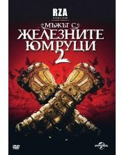 Мъжът с железните юмруци 2 (DVD)