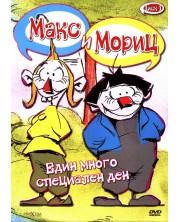 Макс и Мориц: Един много специален ден - Диск 1 (DVD)