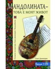 Мандолината - това е моят живот. Спомени на маестро Сашо Димитров - Балалайката + CD -1