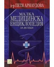 Малка медицинска енциклопедия
