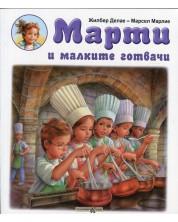 Марти и малките готвачи