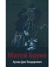 Матей Бруно