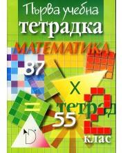 Първа учебна тетрадка по математика за 2. клас (Даниела Убенова)