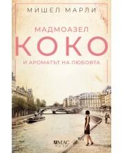 Мадмоазел Коко и ароматът на любовта