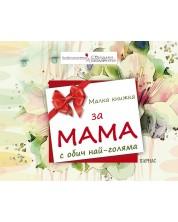 Малка книжка за мама с обич най-голяма (твърди корица)