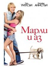 Марли и аз (DVD) -1