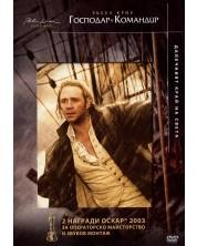 Господар и командир (DVD)