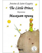 Малкият принц / The Little Prince - Двуезично издание: Английски (меки корици)
