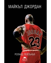 Майкъл Джордан (меки корици) -1
