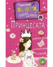Малка книжка за забава, игри и шеги: Принцесата -1