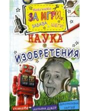 Малка книжка за забава, игри и шеги: Наука и изобретения