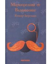 markyurelovi-ot-vadshyoping
