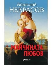 maychina-lyubov