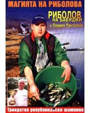 Магията на риболова: Риболов на бабушки (DVD)