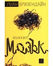 mazhkiyat-mozak