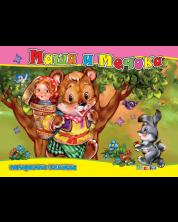 Маша и Мечока: Панорамна книжка (Посоки)