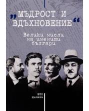 Мъдрост и вдъхновение: Велики мисли на именити българи -1