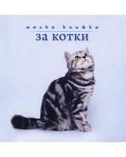 Малка книжка за котки
