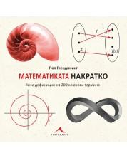 Математиката накратко. Ясни дефиниции на 200 ключови термина -1