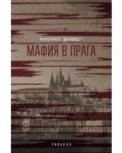 Мафия в Прага -1