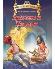 Майстори на приказката: Приказките на Шехеразада (Хермес)