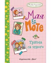 Мая и Моте: Трима са много