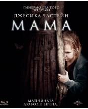 Мама (Blu-Ray)