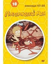Пчеличката Мая - диск 10 (DVD)