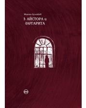 Майстора и Маргарита (червено издание)