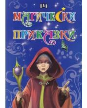 Магически приказки