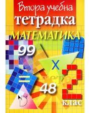Втора учебна тетрадка по математика за 2. клас - Фелиянка Стоянов (Даниела Убенова)