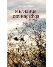 malchaniya-ot-nadezhda