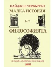 Малка история на философията. За млади читатели на всяка възраст -1