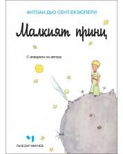 Малкият принц  (Лъчезар Минчев)