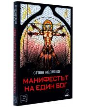 Манифестът на един бог -1