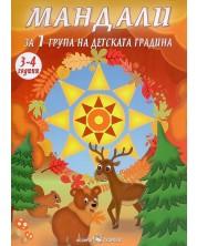 Мандали за 1. група на детската градина (3 - 4 години) -1