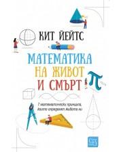 Математика на живот и смърт -1
