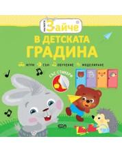 Малкото зайче: В детската градина -1