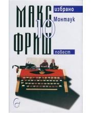Избрано - том 10: Монтаук