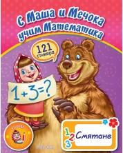 С Маша и мечока учим математика: Смятане + стикери -1