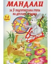 Мандали за трета подготвителна група на детската градина (5 - 6 г.) -1