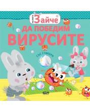 Малкото зайче: Да победим вирусите -1